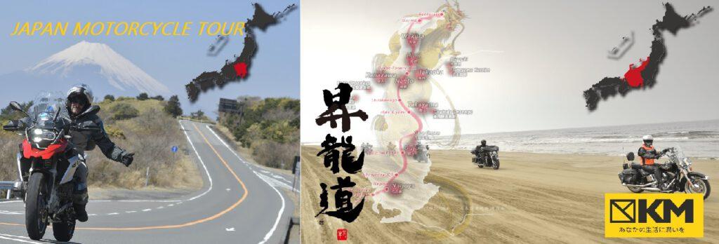 画像に alt 属性が指定されていません。ファイル名: mototour-1024x348.jpg